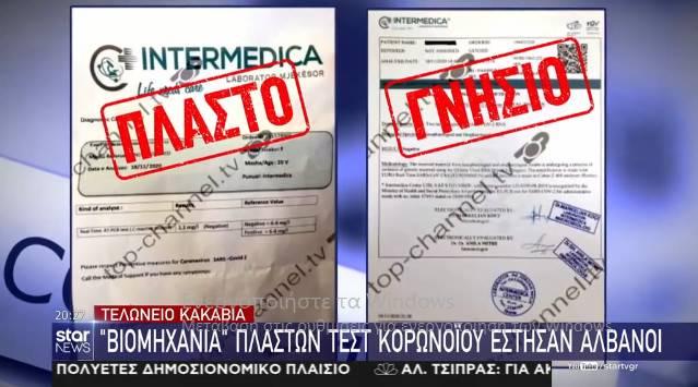 Κορωνοϊός: Εμπαιναν στην Ελλάδα από την Αλβανία με πλαστά τεστ Covid-19