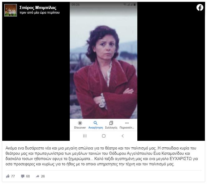 """""""Έφυγε"""" από τη ζωή η ηθοποιός Εύα Κοταμανίδου"""