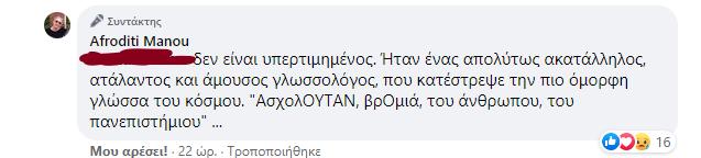 «Ο Μπαμπινιώτης ήταν ακατάλληλος, ατάλαντος και κατέστρεψε την ελληνική γλώσσα». Δείτε ποια το είπε !