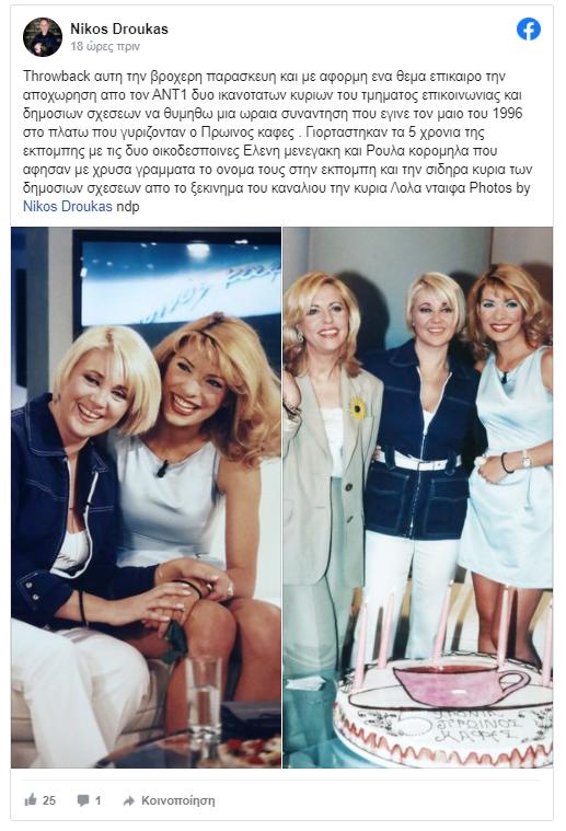 Back In Time: Δείτε τη Ρούλα Κορομηλά και την Ελένη Μενεγάκη μαζί πριν από 24 χρόνια