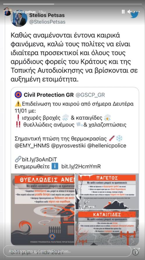 Ο Στέλιος Πέτσας προειδοποιεί τους πολίτες