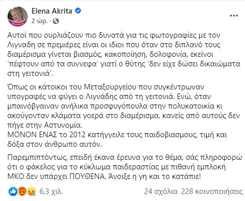"""Έλενα Ακρίτα :""""Όταν μπαινόβγαιναν ανήλικα προσφυγόπουλα στην πολυκατοικία κι ακούγονταν κλάματα γοερά στο διαμέρισμα…"""""""