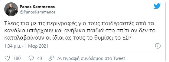 Ξέσπασε ο Πάνος Καμμένος για την υπόθεση Λιγνάδη μέσω Twitter