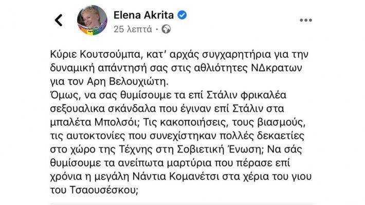 'Ελενα Ακρίτα: «Λάθος μέγα η ανάρτησή μου για το ΚΚΕ – Ζητώ συγγνώμη»