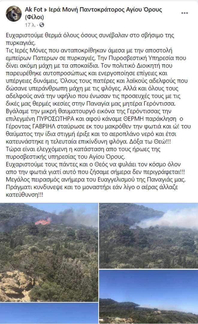 Μοναχοί και πυροσβέστες έθεσαν υπό έλεγχο τη μεγάλη φωτιά στο Άγιο Όρος
